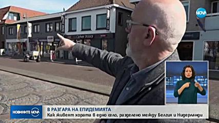 В РАЗГАРА НА ЕПИДЕМИЯТА: Как живеят жителите на село между Белгия и Нидерландия