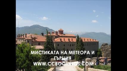 Василис Карас, Метеора и магията на Гърция - ccbookings.com