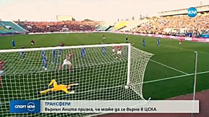 Върнън Анита намекна, че не е приключил с ЦСКА