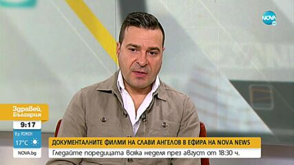 Документалните филми на Слави Ангелов в ефира на Nova News