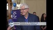 """Награда на ТВ """"Европа"""" за проевропейска политика"""