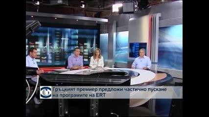 Самарас предлага частично пускане на ERT