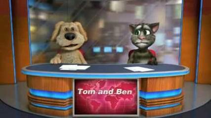 Talking Tom - побъркани новини