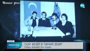 """""""Ничия земя"""" в аванс: Мехмет Али Агджа е бил 50 дни у нас преди атентата срещу Йоан Павел Втори"""
