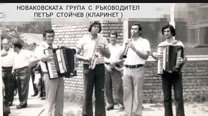 Петър Стойчев кралнет - основател и раководител на Новаковска група Кърджали