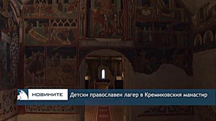 Детски православен лагер в Кремиковския манастир