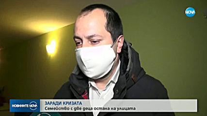 Семейство с две деца остана на улицата по време на пандемията
