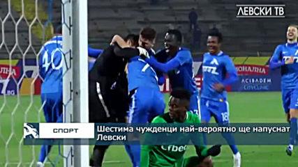 Шестима чужденци най-вероятно ще напуснат Левски
