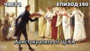Аристократите от ЦСКА
