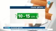 ЦИГАРИТЕ ПОСКЪПВАТ: Депутатите гласуваха по-високия акциз от догодина