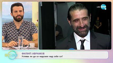 "Филип Аврамов: Случвало ли му се е да се загуби? - ""На кафе"" (27.10.2021)"