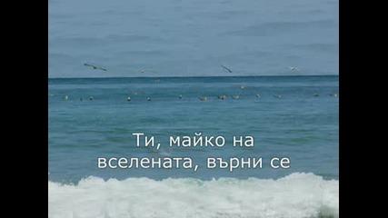 Вслушвам се - на Иван и Мая