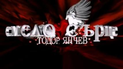 Тодор Янчев - смело сърце !