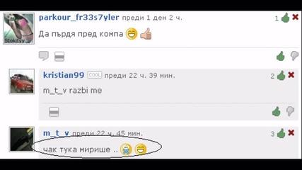 Топ смешни коментари на деня 53