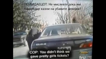 Полицайте не пишат глоби на хубавите момичета