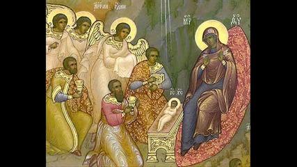 Рождественски песнопения - из Царски часове