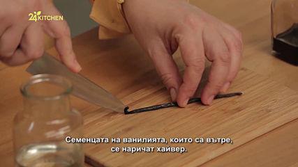 Как да си направим ванилов екстракт - съвет на Нина Бабич