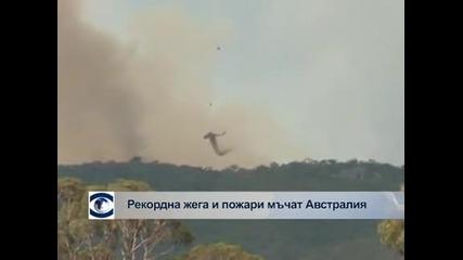 Рекордна жега и пожари измъчват Австралия
