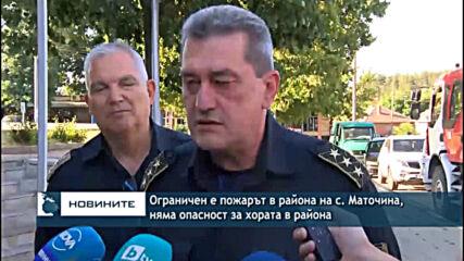 Ограничен е пожарът в района на с. Маточина, няма опасност за хората в района