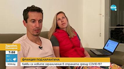 Българи във Франция: Новите мерки не ни изненадват, дано дадат резултат