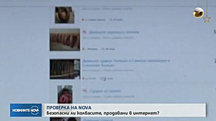 Новините на NOVA (09.12.2019 - обедна емисия)