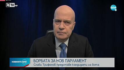 """Слави Трифонов представи членовете в """"Има такъв народ"""""""