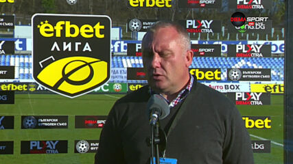 Николай Киров: Бяхме по-нервни, готвим се за тежък двубой срещу Левски