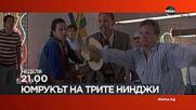 """""""Юмрукът на трите нинджи"""" на 12 ноември по DIEMA"""