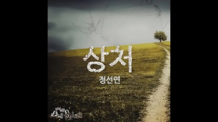 Jung Sun Yun – Pain [the Mother and Daughter-in-law Ost Part 3]