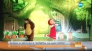 """Руската анимация """"Маша и мечока"""" изпревари по зрителски интерес """"Том и Джери"""""""