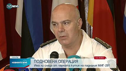 Намериха мястото на катастрофата на МиГ-29, както и части от самолета
