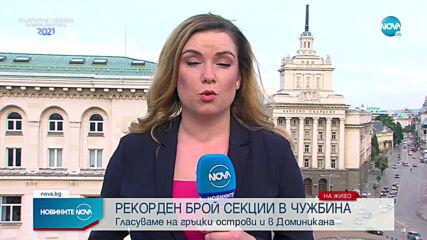 Новините на NOVA (21.06.2021 - централна емисия)