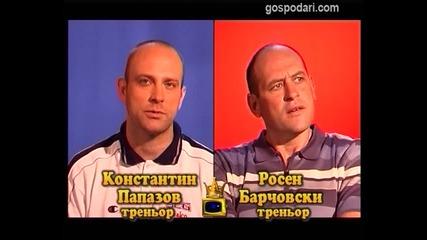 Блиц – Тити Папазов и Росен Барчовски
