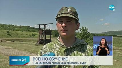 Ученици от Велико Търново преминаха армейски курс