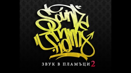 SEFU - Деа Знам ft. Fill
