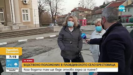 Обявиха бедствено положение в Брестовица заради манган в питейната вода