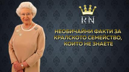 Необичайни факти за кралското семейство, които не знаете