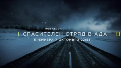 Спасителен отряд в ада | промо