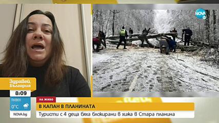 ЩАСТЛИВА РАЗВРЪЗКА: Спасиха блокирани туристи с 4 деца в Стара планина