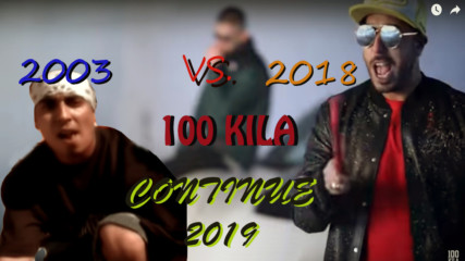 100 Kila преди и сега рап музика (От 2003 - До 2019)