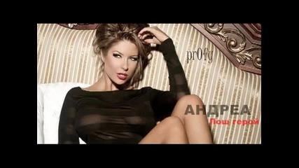 Андреа - Секси като ада