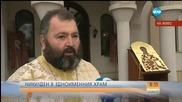 Православната църква отбелязва Никулден