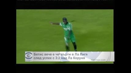 """""""Бетис"""" вече е четвърти в """"Ла Лига"""" след успех с 3:2 като гост на """"Ла Коруня"""""""