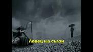 Респект (respect) - Ловец на сълзи