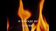 Кеба - Ще запаля половината град