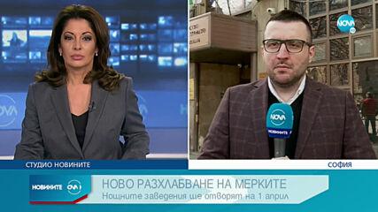 Борисов обяви кога отварят нощните заведения