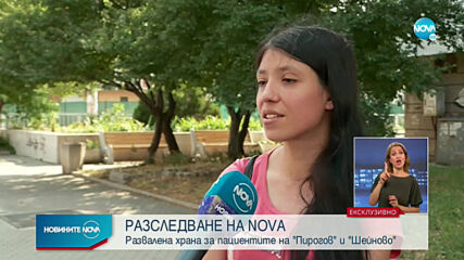 Фирма доставяла развалена храна в най-големите болници в София