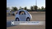 """Автономният автомобил на """"Гугъл"""" предизвика 14-та катастрофа"""