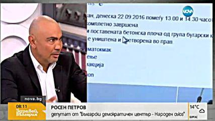 Росен Петров: Поругаването на паметника в Македония е съзнателна провокация