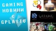 Нов Quake, Dark Souls филми и още в Геймърските новини на GplayTV! [GplayTV S2] Ep. 34